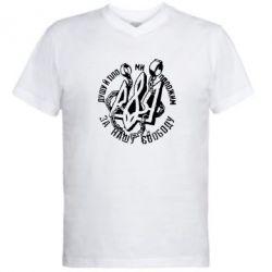Мужская футболка  с V-образным вырезом Душу й тіло ми положим за свою свободу! - FatLine