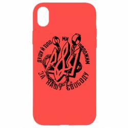 Чохол для iPhone XR Душу й тіло ми положим за свою свободу!