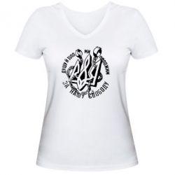 Женская футболка с V-образным вырезом Душу й тіло ми положим за свою свободу! - FatLine