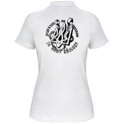 Женская футболка поло Душу й тіло ми положим за свою свободу! - FatLine