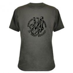 Камуфляжная футболка Душу й тіло ми положим за свою свободу!