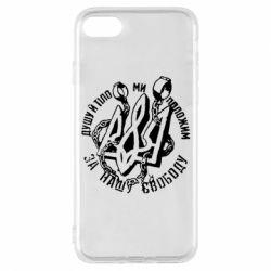 Чехол для iPhone 8 Душу й тіло ми положим за свою свободу!