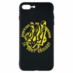 Чехол для iPhone 8 Plus Душу й тіло ми положим за свою свободу!
