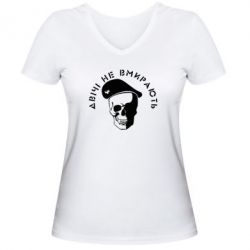 Женская футболка с V-образным вырезом Двічі не вмирають - FatLine