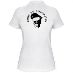 Женская футболка поло Двічі не вмирають - FatLine