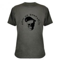 Камуфляжна футболка Двічі не вмирають