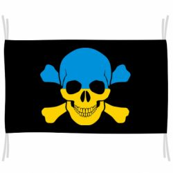 Прапор Двокольоровий череп