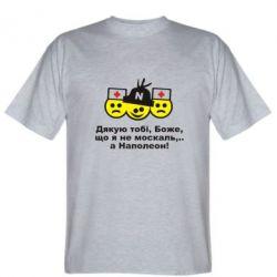 Мужская футболка Дякую тобі, Боже, що я не москаль...А Наполеон! - FatLine