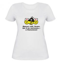Женская футболка Дякую тобі, Боже, що я не москаль...А Наполеон! - FatLine