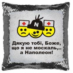 Подушка-хамелеон Дякую тобі, Боже, що я не москаль...А Наполеон!