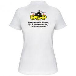 Женская футболка поло Дякую тобі, Боже, що я не москаль...А Наполеон! - FatLine