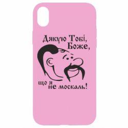 Купить Чехол для iPhone XR Дякую тобі Боже, що я не москаль, FatLine