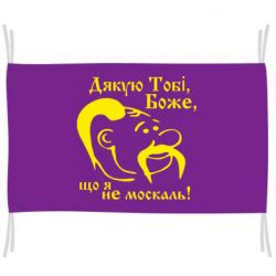Прапор Дякую тобі Боже, що я не москаль