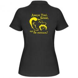 Женская футболка поло Дякую тобі Боже, що я не москаль - FatLine