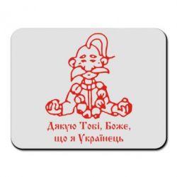 Коврик для мыши Дякую тобі, Боже, що я справжній Укрїнець!