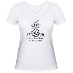 Женская футболка с V-образным вырезом Дякую тобі, Боже, що я справжній Укрїнець! - FatLine