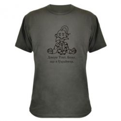 Камуфляжная футболка Дякую тобі, Боже, що я справжній Укрїнець! - FatLine