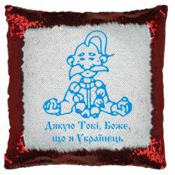 Подушка-хамелеон Дякую тобі, Боже, що я справжній Укрїнець!