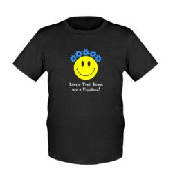Детская футболка Дякую Тобі,Боже,що я Українка
