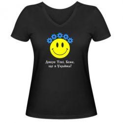 Женская футболка с V-образным вырезом Дякую Тобі,Боже,що я Українка - FatLine
