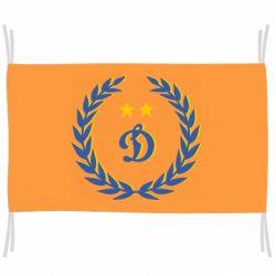 Прапор Dynamo and laurel wreath