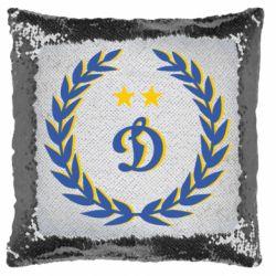 Подушка-хамелеон Dynamo and laurel wreath