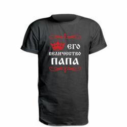 Подовжена футболка Його величність Папа