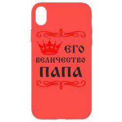 Чохол для iPhone XR Його величність Папа