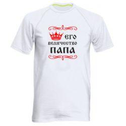 Чоловіча спортивна футболка Його величність Папа