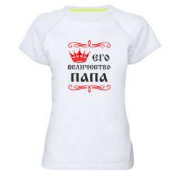 Жіноча спортивна футболка Його величність Папа