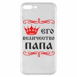 Чохол для iPhone 7 Plus Його величність Папа