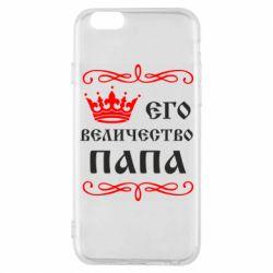 Чохол для iPhone 6/6S Його величність Папа