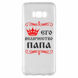 Чохол для Samsung S8+ Його величність Папа