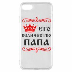 Чохол для iPhone 8 Його величність Папа