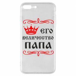 Чохол для iPhone 8 Plus Його величність Папа
