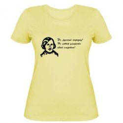 Женская футболка Эх, русский народец! Не любит умирать своей смертью! Н. В. Гоголь - FatLine