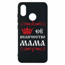 Чехол для Xiaomi Mi8 Её величество Мама
