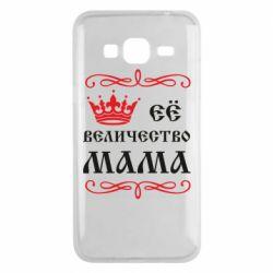 Чехол для Samsung J3 2016 Её величество Мама