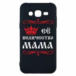 Чехол для Samsung J5 2015 Её величество Мама