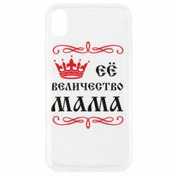Чехол для iPhone XR Её величество Мама