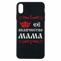 Чехол для iPhone Xs Max Её величество Мама