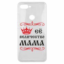 Чехол для Xiaomi Mi8 Lite Её величество Мама