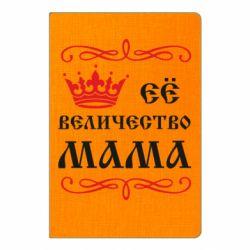 Блокнот А5 Её величество Мама