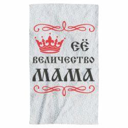 Полотенце Её величество Мама
