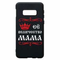 Чехол для Samsung S10e Её величество Мама