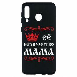 Чехол для Samsung M30 Её величество Мама