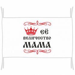 Флаг Её величество Мама