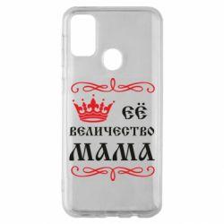 Чехол для Samsung M30s Её величество Мама