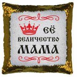 Подушка-хамелеон Её величество Мама