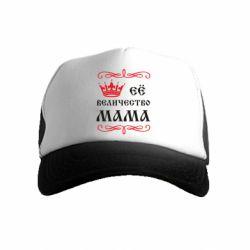 Детская кепка-тракер Её величество Мама